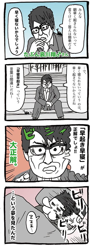 哀川翔さんが早起きについて語るマンガです