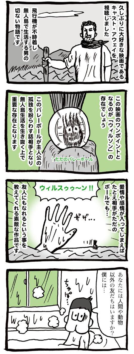 映画キャストアウェイの漫画01
