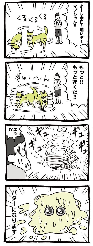 ちびくろさんぼのバターになる犬の漫画