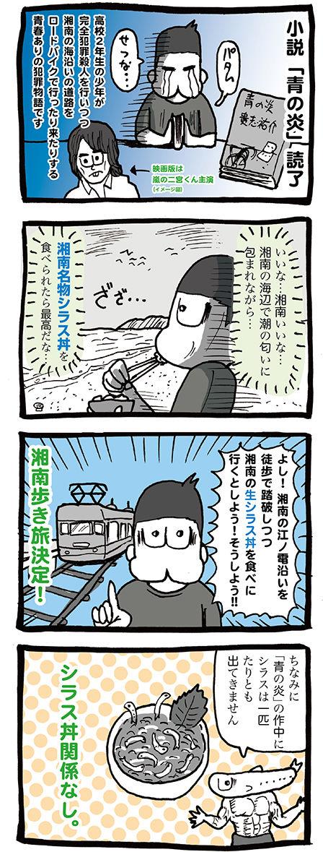 貴志祐介の「青の炎」読了しました。湘南に行ってシラス丼を食べたくなったぞ!