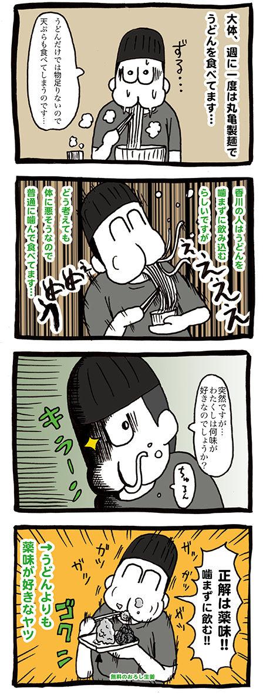 丸亀製麺で薬味とうどんを食べまくる!うどんは飲まずに噛んで食べます。