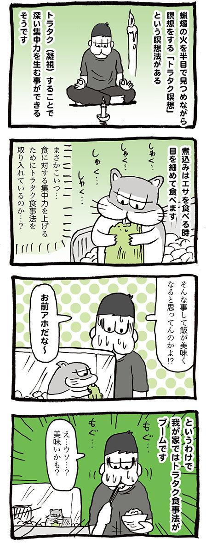 エサを食べる時細めになるハムスターの漫画
