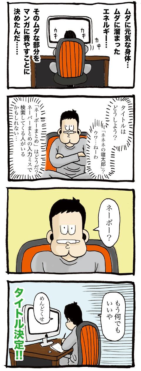 ネボー014_3