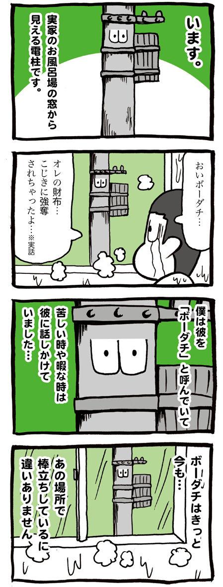 映画キャストアウェイの漫画02