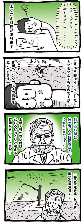 ヘミングウェイの言葉の漫画