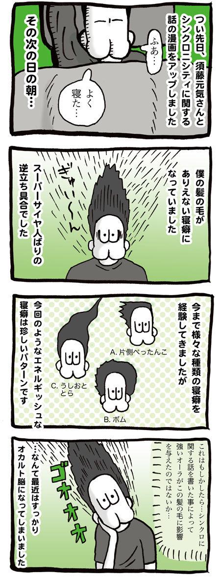 寝癖とオカルト脳な漫画