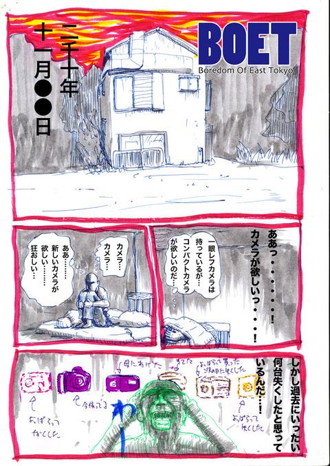 boet_01_01