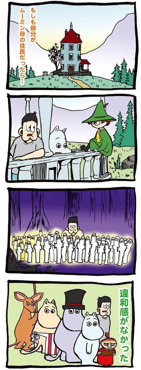 もしもムーミン谷の住民だったらという漫画
