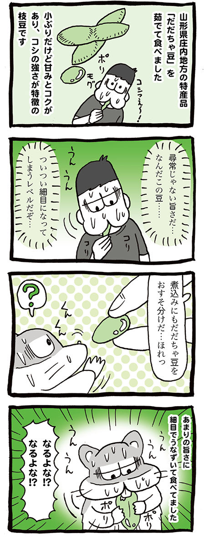 枝豆を食べるハムスターと人間の漫画