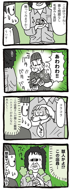 ペットショップの店員は獣人漫画02