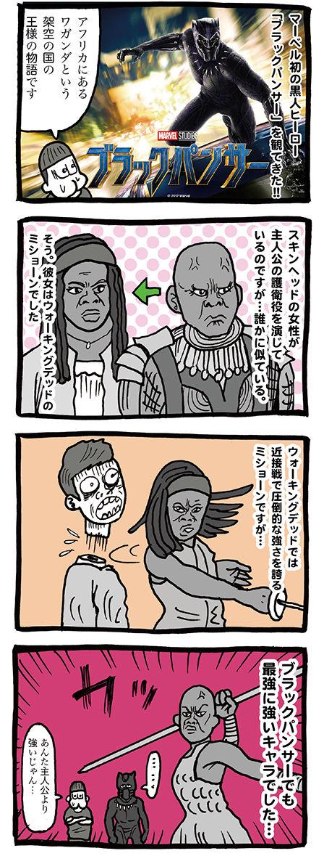 映画【ブラックパンサー】レビュー・感想マンガです!
