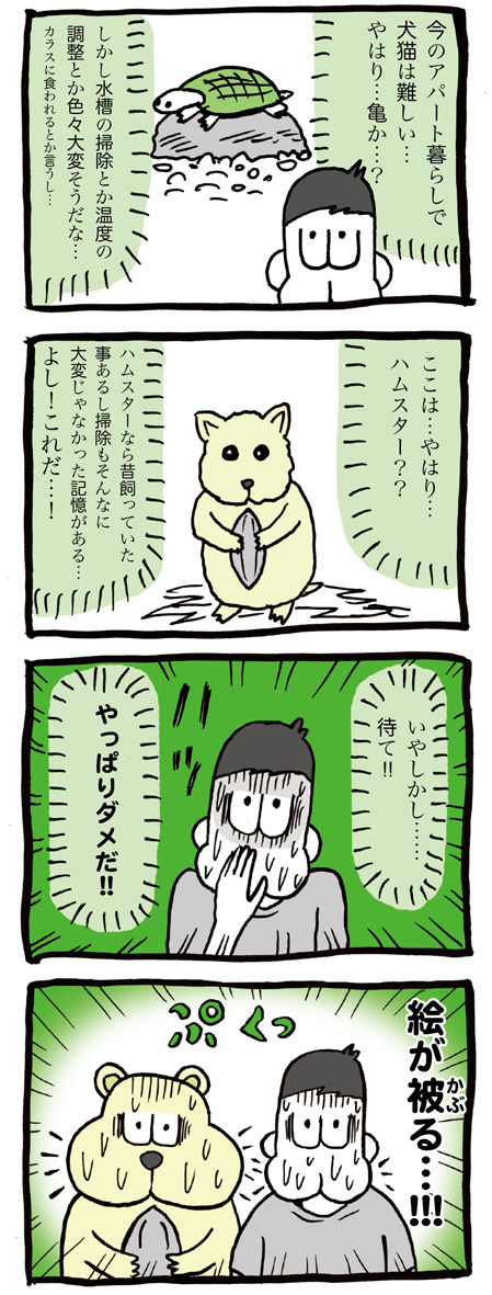 新しくペットを飼おうか悩む漫画02