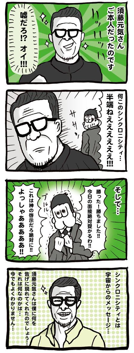 シンクロニシティが起きて須藤元気と出会った漫画03