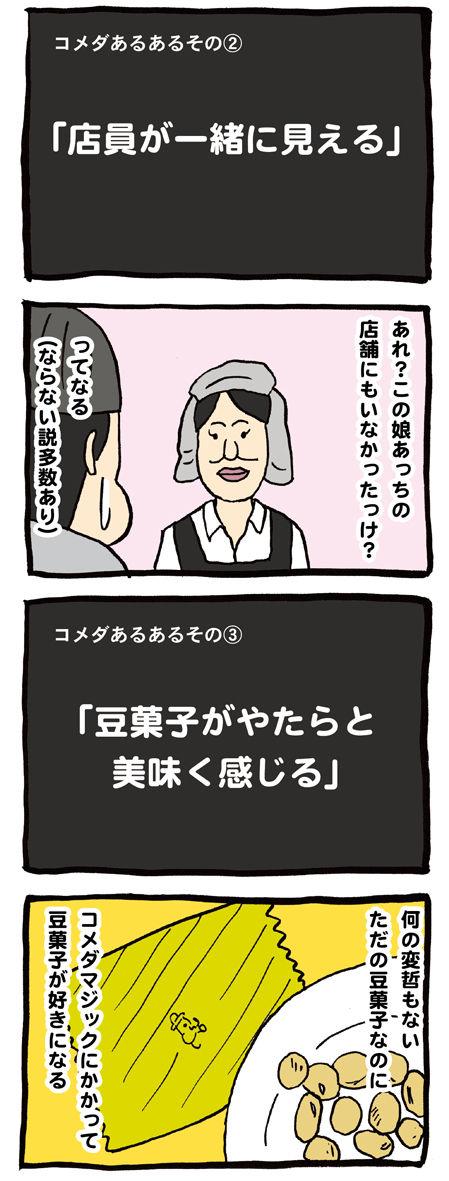 ネボー070_2