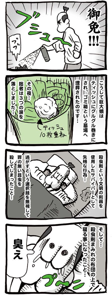 家に入ってきた巨大な蛾と闘う人間の漫画03