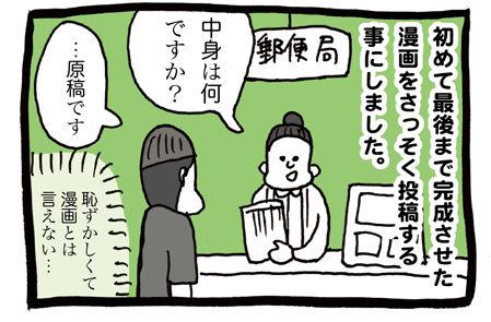 投稿漫画二作目の漫画見出し