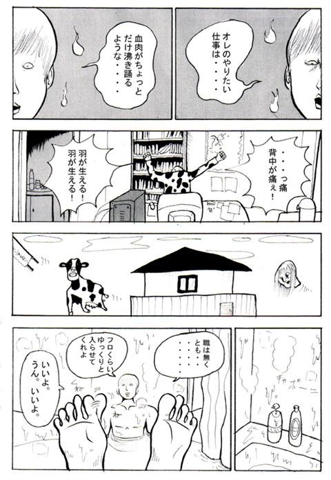 指長牛-2