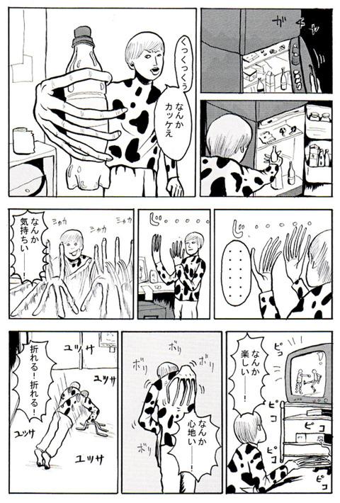 指長牛-5