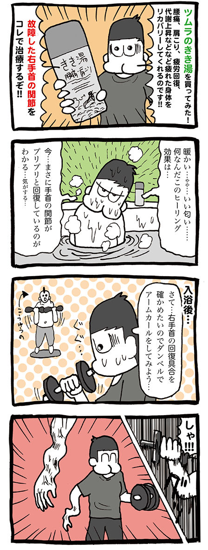 ツムラのきき湯で故障した手首の関節を治療しよう!