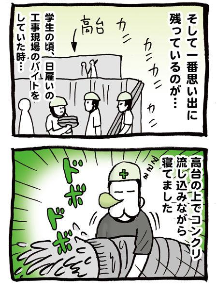 いつ如何なる時でも寝る事ができる人の漫画02