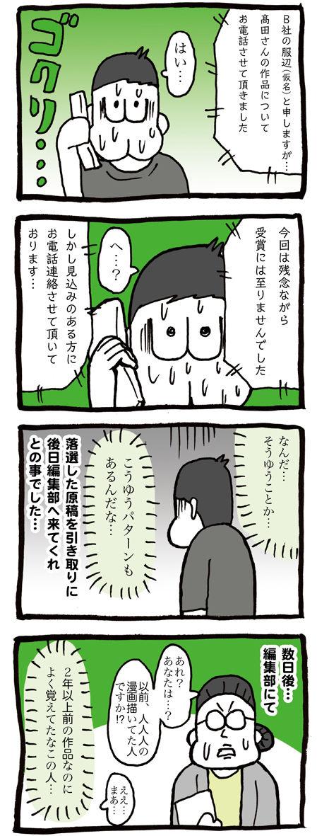 投稿漫画の結果連絡01