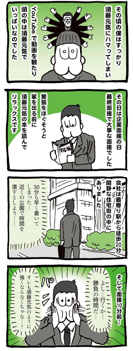 シンクロニシティが起きて須藤元気と出会った漫画01