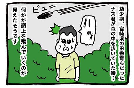 モモンガ漫画見出し