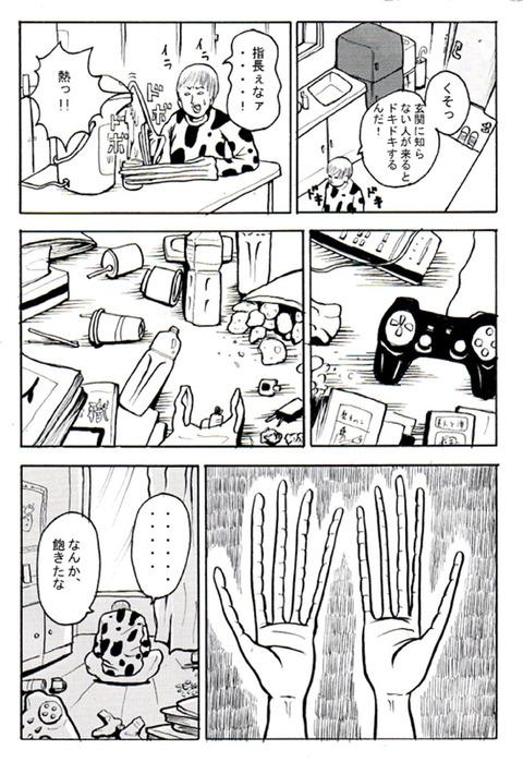 指長牛-7