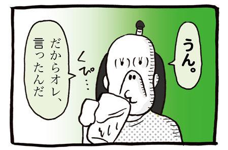 ネボー087_2_midashi
