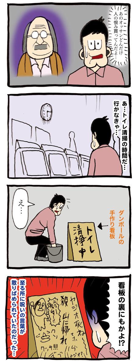 ネボー065_2
