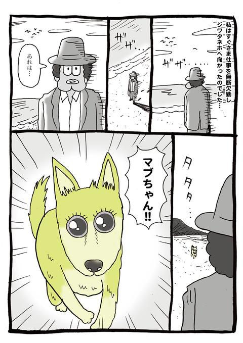 ショーシャンクの空にと犬と私の漫画02