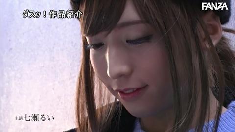 nanase-rui-nomikaide-otokonoko-nakadasi02