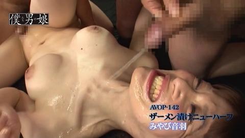 miyabi-semen16