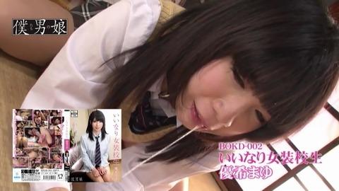 yuuki-mayu-iinari-jk06