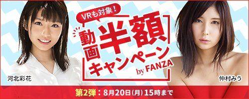DMMからFANZAへ名称変更記念半額セール開催!