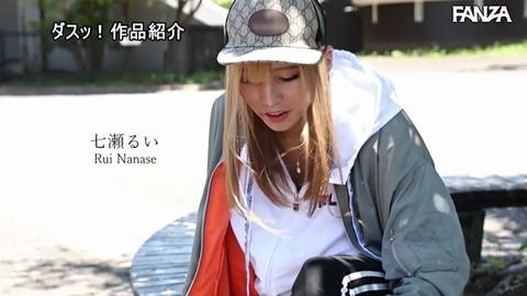 nanase-rui-mittyaku03