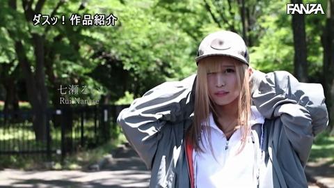nanase-rui-mittyaku05