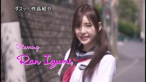 izumi-ran-houkago-newhalf01