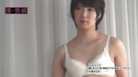hoshigoe-kaneme-hataraku-otokonoko18