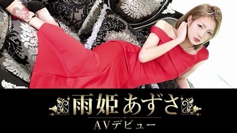 amaki-azusa-debyu-01