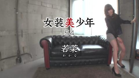 wakana-josou-bisyounen02