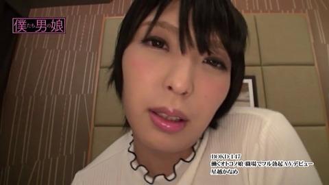 hoshigoe-kaneme-hataraku-otokonoko07