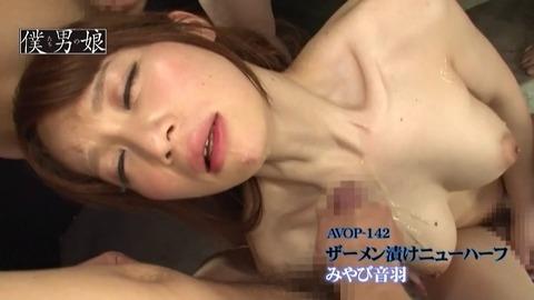miyabi-semen11