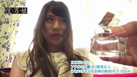 minami-otokonoko-biyaku04