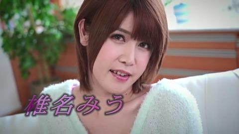 shiina-miu-gyakuanal-newhalf01