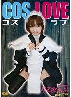 COS LOVE 早乙女らぶ