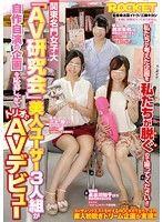 関東名門女子大「AV研究会」美人ユーザー3人組が自作自演の企画を応募してきてトリオでAVデビュー