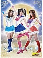 美少女戦士セーラープリズム 3 セーラー戦士石化凌辱