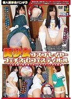 美少女コスプレイヤー フェチズムフェスティバル Vol.3