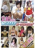 ユープランニング BEST COLLECTION 4時間 Vol.3
